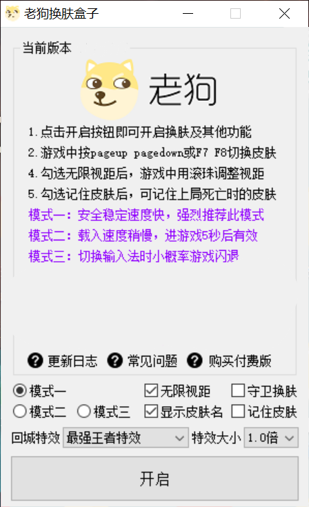 LOL老狗动态换肤10.22.3