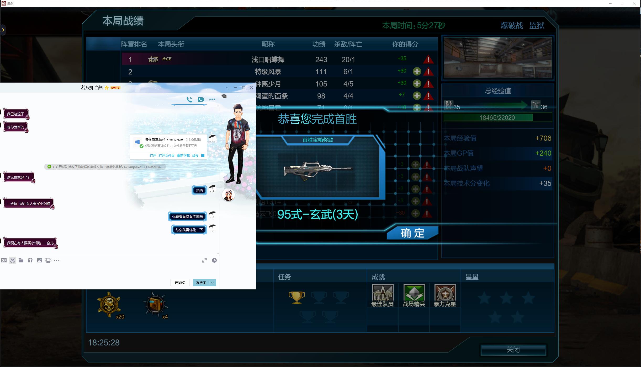 逆战【薄荷v1.7】方框透视 自动瞄准 快切快换 一秒千刀