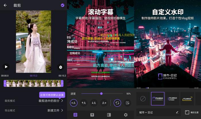 Filmigo视频编辑V4.9.5解锁VIP