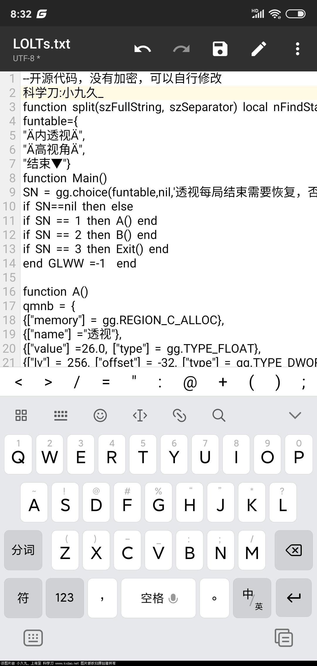 LOL联盟手游开局加速搜索教程+透视lua