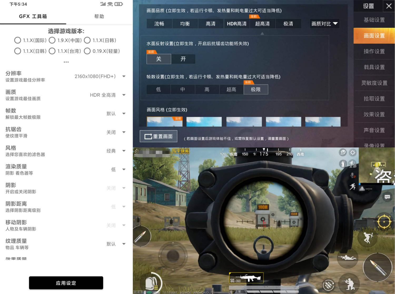 GFX工具箱 和平精英可用画质助手 一键解锁极限帧 优化