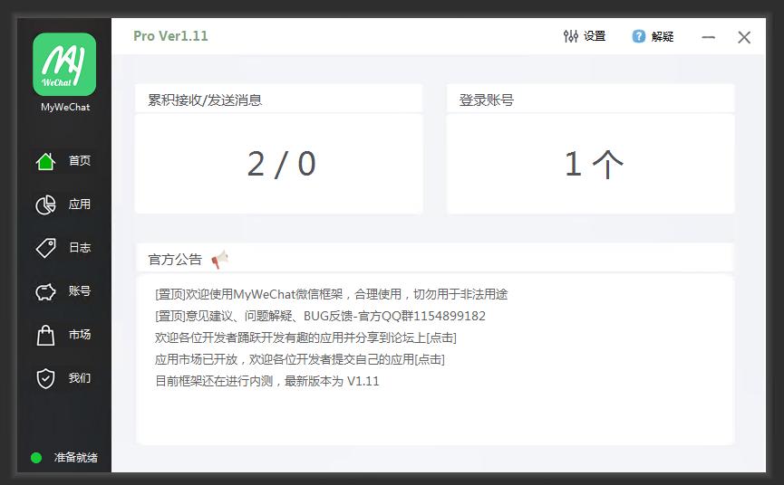 [Windows] [精品软件] MyWeChatwx机器人框架·免费、稳定、高效