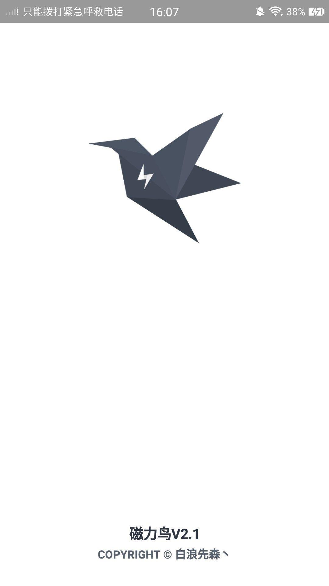 磁力鸟3.8 - 磁力解析/播放/下载/投屏 开启新纪元