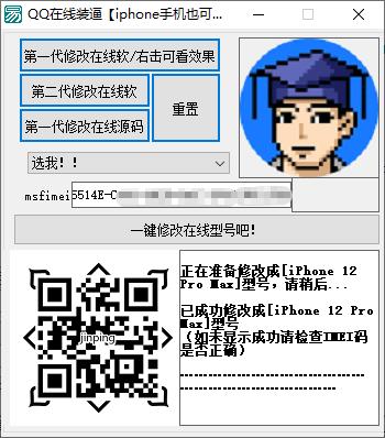 V3.0修改Q在线装逼,秒变iPhone12pm(非紫薇)