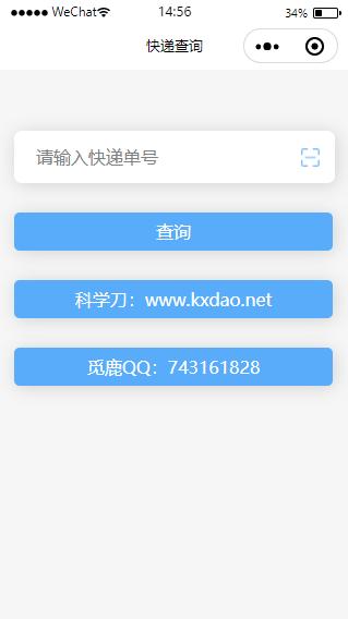 快递查询小程序源码插图5