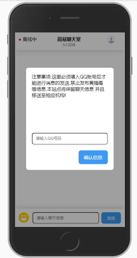 [网站源码] 在线聊天发表情(wx8.0炸弹效果,烟花效果)的实时聊天室