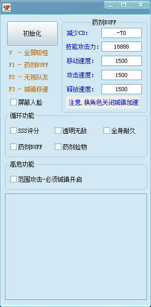 DNF川崎药剂BUFF2.2A破解版