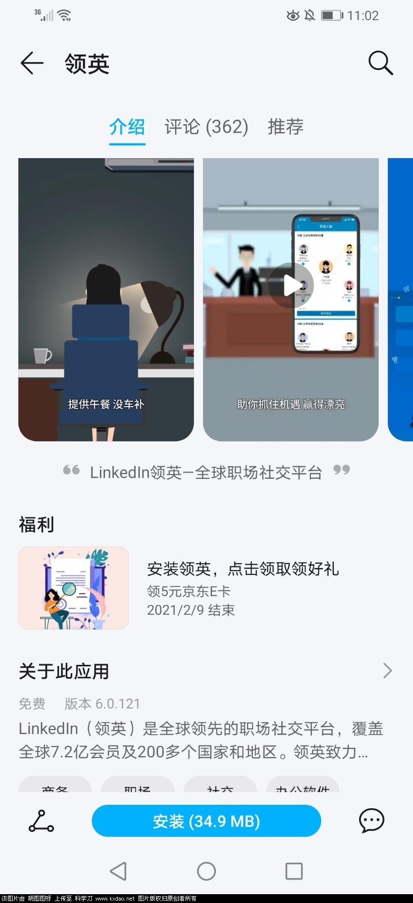 华为应用商店下载领英5E卡插图