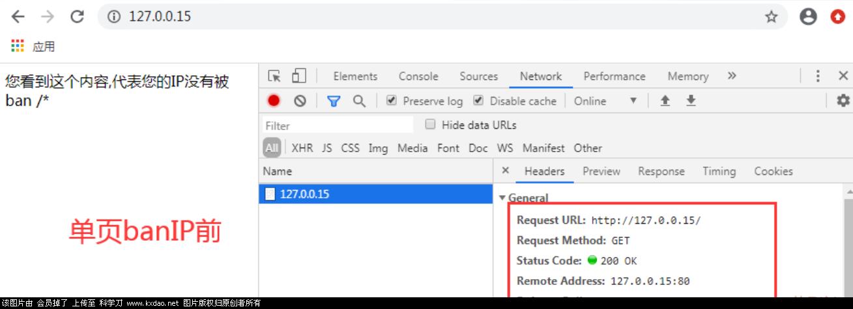 网站访客IP黑名单源码有效屏蔽ip(PHP实现,CC防火墙)插图