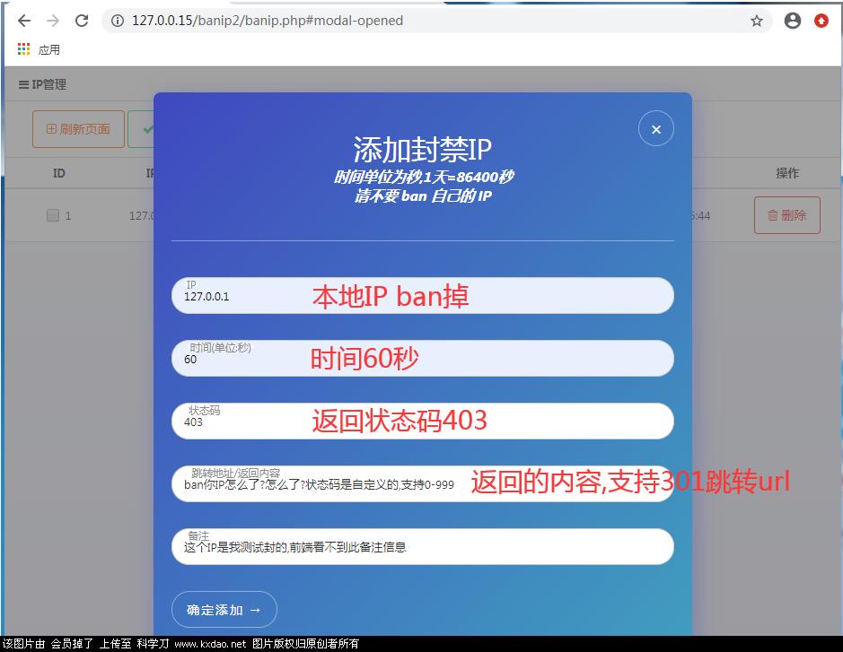 网站访客IP黑名单源码有效屏蔽ip(PHP实现,CC防火墙)插图1