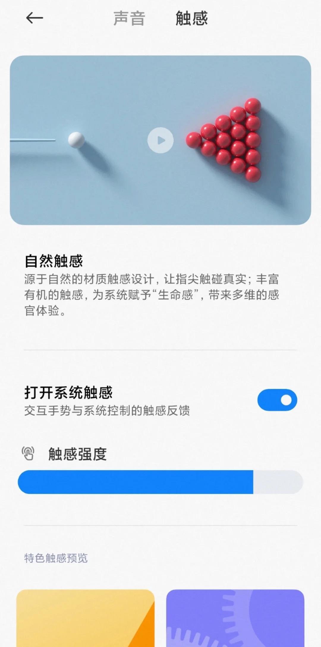 MIUI 12.5稳定版灰度推送更新偷渡上车!插图1