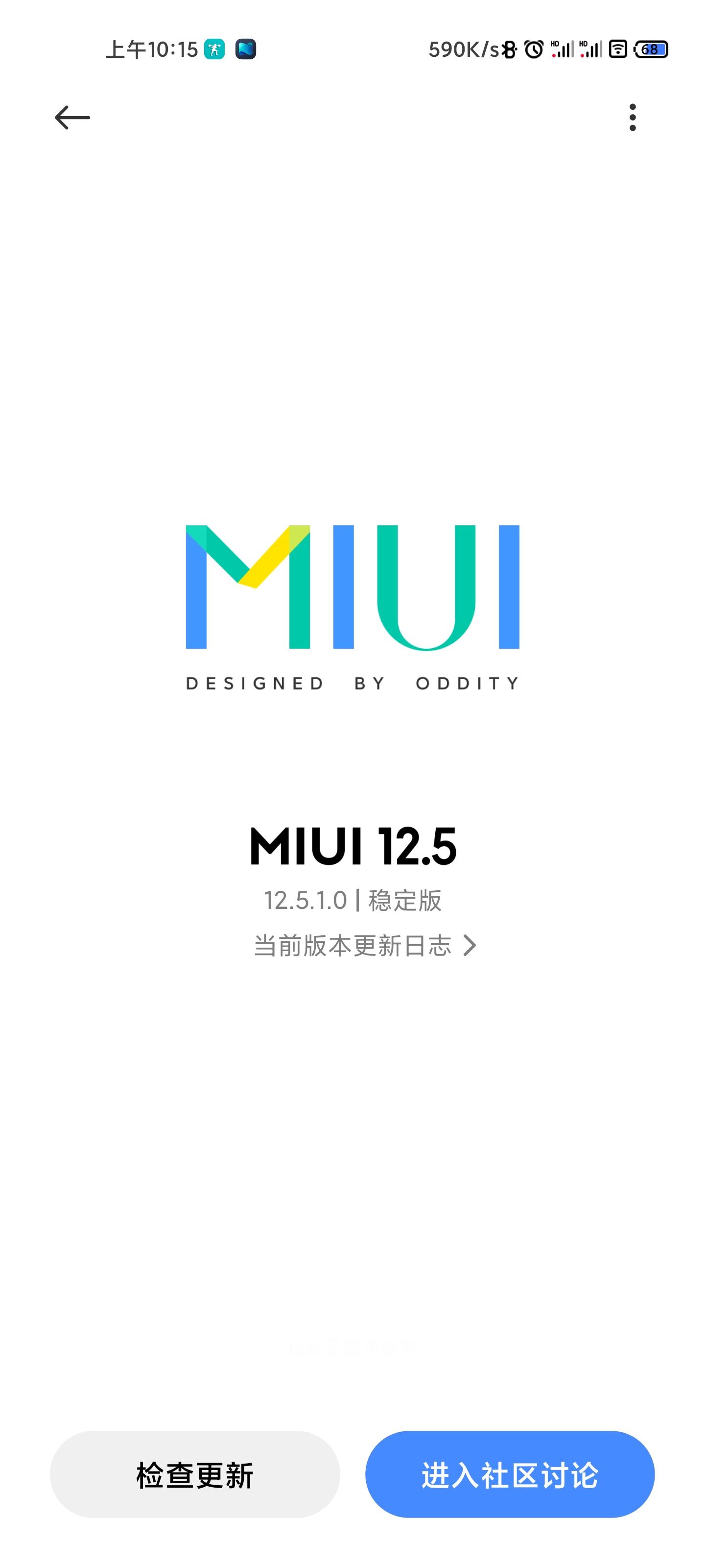 MIUI 12.5稳定版灰度推送更新偷渡上车!插图