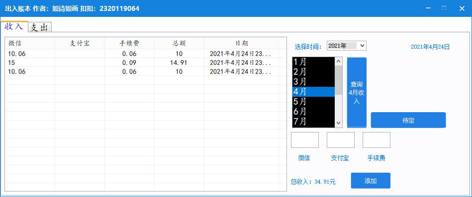 易语言统计收入支出开源源码插图