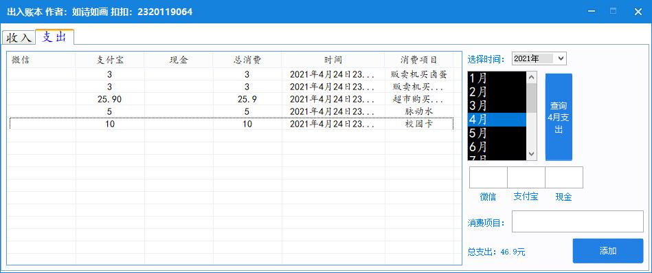 易语言统计收入支出开源源码插图1