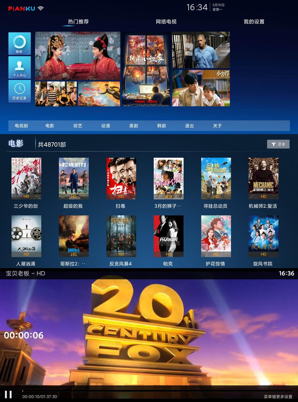 片库TV简洁界面去广告版 超多种类影片应有尽有 免费看 第1张