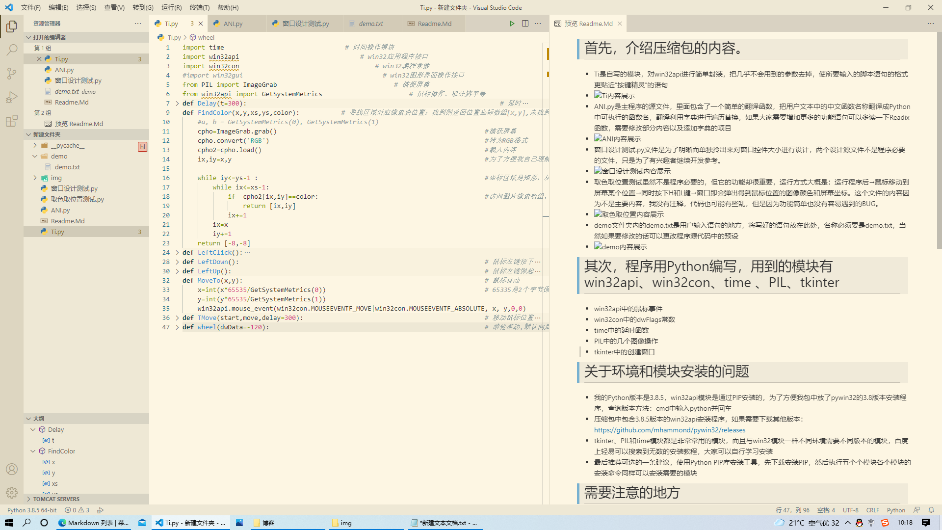 按键精灵-Python-可单独执行脚本-GUI界面显示代码返回错误...