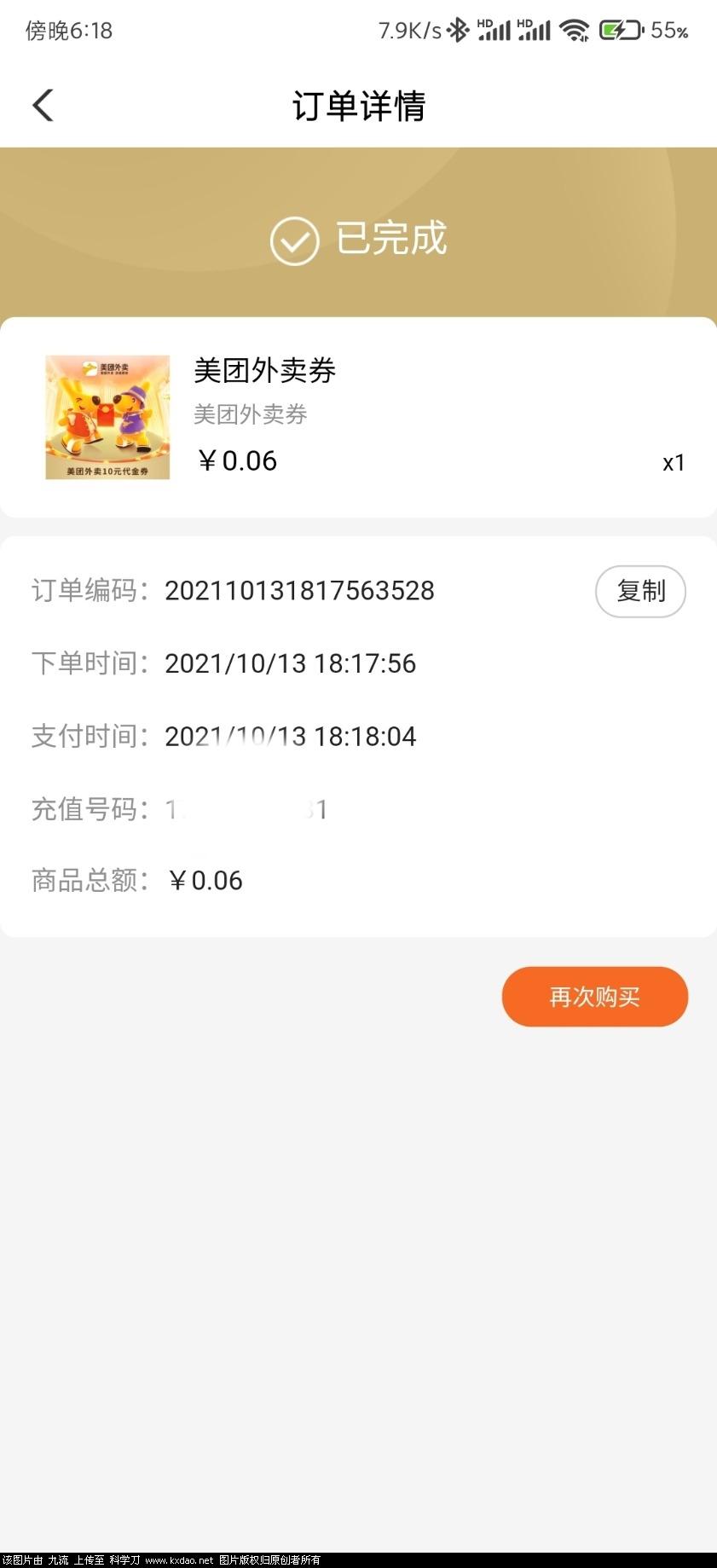 深圳农行6分购美团10外卖券-线报酷