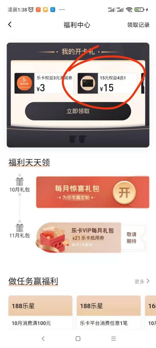 乐卡9.9买15京东e卡 出平台-线报酷
